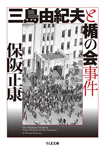 三島由紀夫と楯の会事件 (ちくま文庫)の詳細を見る