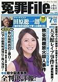 冤罪File(ファイル) No.25 2016年 07 月号 [雑誌]: サクラミステリーデラックス 増刊