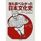 誰も調べなかった日本文化史: 土下座・先生・牛・全裸 (ちくま文庫)