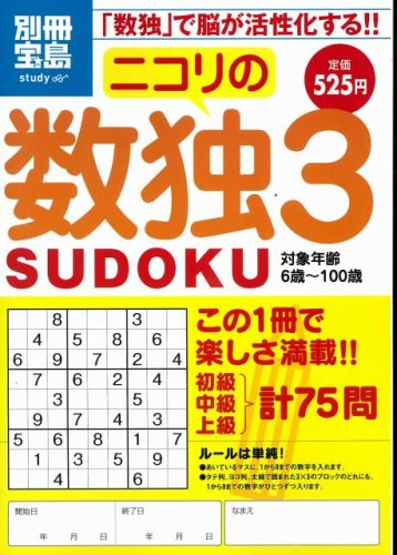 ニコリの数独 3 (別冊宝島 スタディー)