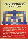 英文科学生必携ハンドブック (1981年)