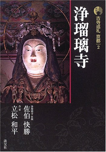 新版 古寺巡礼京都〈2〉浄瑠璃寺