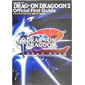 ドラッグオンドラグーン2 公式ファーストガイド