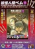 「妖怪人間ベム COMPLETE DVD BOOK」vol.2 (<DVD>)