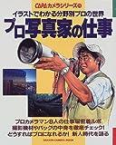 プロ写真家の仕事―イラストでわかる分野別プロの世界 (Gakken camera mook―CAPAカメラシリーズ)