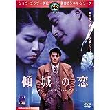 傾城の恋 [DVD]