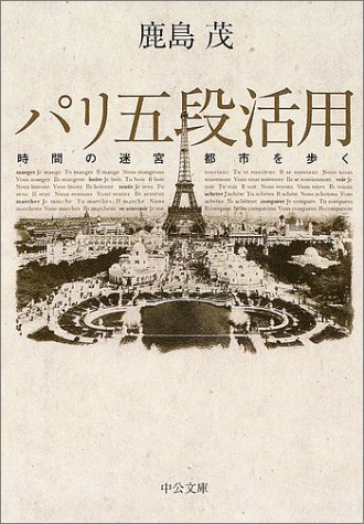 パリ五段活用 時間の迷宮都市を歩く (中公文庫)