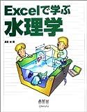 Excelで学ぶ水理学