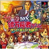 新DX億万長者ゲーム ~ 作って! 売って! 大儲け! ~