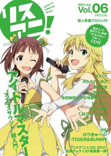 リスアニ!Vol.06 (SONY MAGAZINES ANNEX 第 536号)