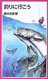 釣りに行こう (岩波ジュニア新書)