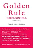 Golden Rule ゴールデン・ルール