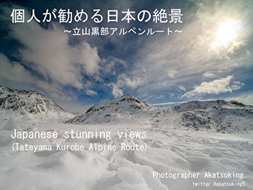 個人が勧める日本の絶景 ~立山黒部アルペンルート~: Tateyama Kurobe Alpine Route