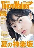 週刊 東京ウォーカー+ 2018年No.32 (8月8日発行) [雑誌]