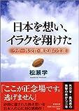 日本を想い、イラクを翔けた―ラガー外交官・奥克彦の生涯