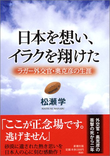 日本を想い、イラクを翔けた―ラガー外交官・奥克彦の生涯の詳細を見る