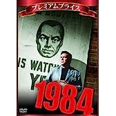 プレミアムプライス 1984 [DVD]