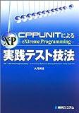 CppUnitによるXP-eXtreme Programming-実践テスト技法