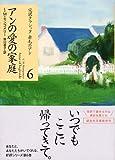 アンの愛の家庭 (講談社文庫―完訳クラシック赤毛のアン 6)