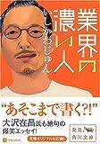 業界の濃い人 (角川文庫)