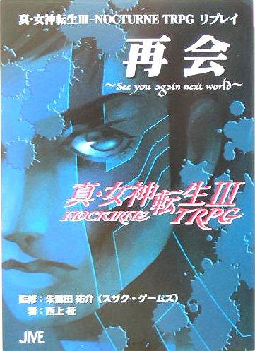 真・女神転生3 NOCTURNE TRPGリプレイ再会―See you again next world (ジャイブTRPGシリーズ)の詳細を見る