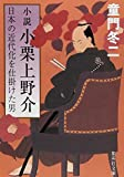 小説 小栗上野介―日本の近代化を仕掛けた男 (集英社文庫)