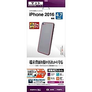 ラスタバナナ iPhone 7 反射防止背面フィルム T755IP7A
