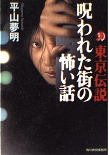 東京伝説―呪われた街の怖い話 (ハルキ文庫)の詳細を見る