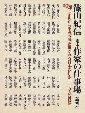 定本 作家の仕事場―昭和から平成へ読み継がれる日本の作家一三五人の肖像の詳細を見る