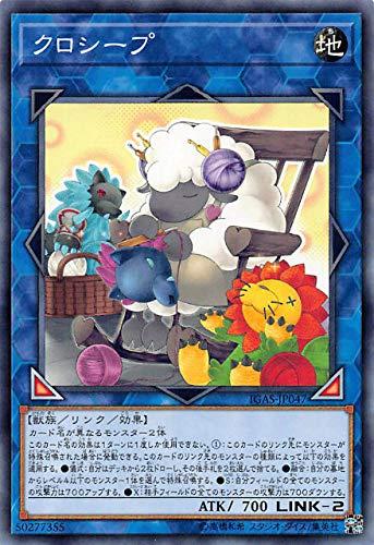 遊戯王 IGAS-JP047 クロシープ (日本語版 ノーマル) イグニッション・アサルト