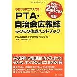 PTA・自治会広報誌ラクラク作成ハンドブック―今日から役立つ入門書!ゼロから2カ月で発行できるノウハウ満載
