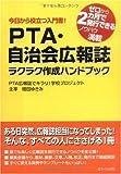 PTA・自治会広報誌ラクラク作成ハンドブック—今日から役立つ入門書!ゼロから2カ月で発行できるノウハウ満載   (遊タイム出版)