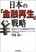 日本の「金融再生」戦略―新たなシステムの構築をどうするか