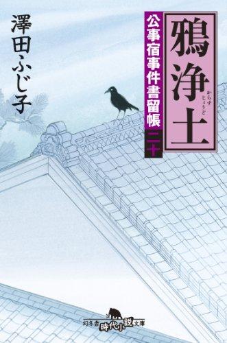 鴉浄土―公事宿事件書留帳〈20〉 (幻冬舎時代小説文庫)
