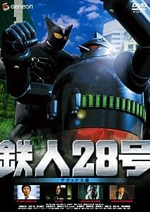 鉄人28号 デラックス版 [DVD]