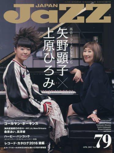 JAZZ JAPAN(ジャズジャパン) Vol.79の詳細を見る