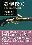 鉄炮伝来――兵器が語る近世の誕生 (講談社学術文庫) 画像