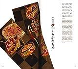 着物と日本の色 画像