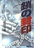 鎖の封印 (クリスタル文庫―DESPERADOシリーズ)