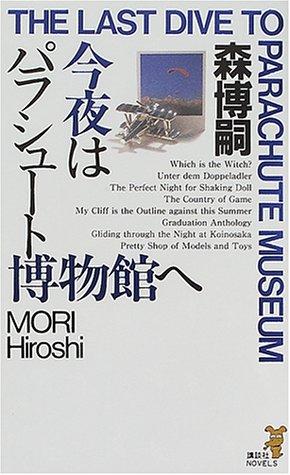 今夜はパラシュート博物館へ (講談社ノベルス)の詳細を見る