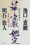 日本「宗教」鑑定―密教の秘鍵を解く