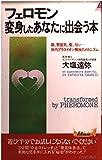 フェロモン変身したあなたに出会う本―顔、雰囲気、髪、匂い…体内プラスイオン解放のメカニズム (プレイブックス)