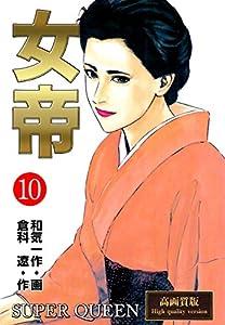女帝【高画質版】 10巻 表紙画像