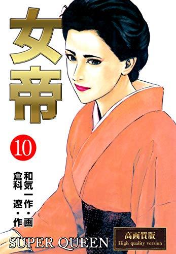 女帝【高画質版】10