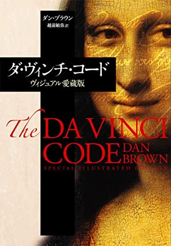 ダ・ヴィンチ・コード ヴィジュアル愛蔵版