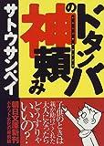 ドタンバの神頼み (朝日文庫)