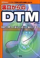 裏口からのDTM―パソコンで音楽の世界は無限に広がる! (I・O BOOKS)