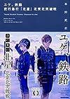 ユケ、鉄路 夜行急行『北星』北東北突破戦 (Novel 0)
