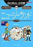 旅の指さし会話帳54 ニュージーランド(ニュージーランド英語) (旅の指さし会話帳シリーズ)