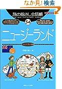 旅の指さし会話帳54ニュージーランド ここ以外のどこかへ